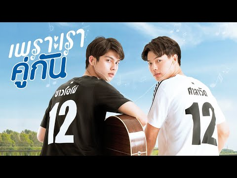 2gether The Series – Ep.3 – ENG subs